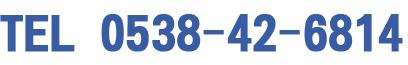 0538-42-6814に電話する